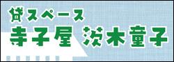 茨木市にある貸スペース 寺子屋 茨木童子